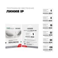 Программа для IP-камер «Линия IP»